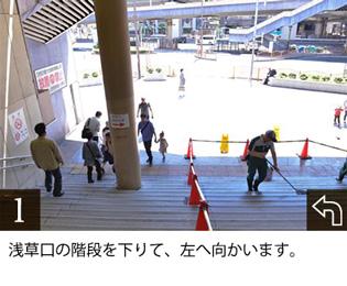 浅草口の階段を下りて、左へ向かいます。