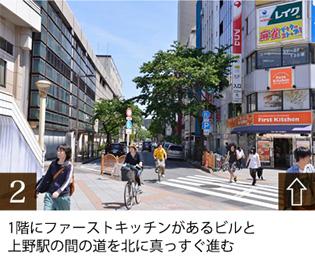 1階にファーストキッチンがあるビルと 上野駅の間の道を北に真っすぐ進む