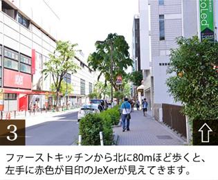 ファーストキッチンから北に80mほど歩くと、 左手に赤色が目印のJeXerが見えてきます。