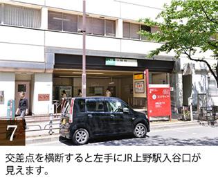 交差点を横断すると左手にJR上野駅入谷口が 見えます。
