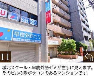 城北スクール・早慶外語ゼミが左手に見えます。 そのビルの隣がサロンのあるマンションです。